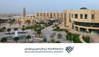 Beasiswa Arab Saudi Studi Islam dan Umum di Universitas Imam Abdulrahman Bin Faisal